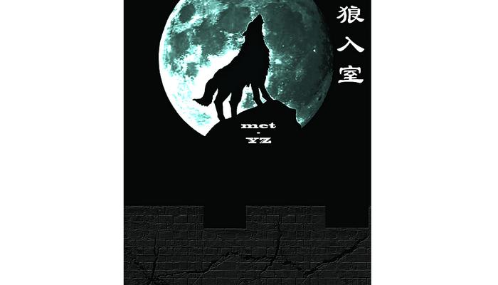 Китайские идиомы: пустить волка в дом