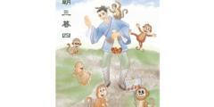 Китайские идиомы: утром — три, а вечером — четыре
