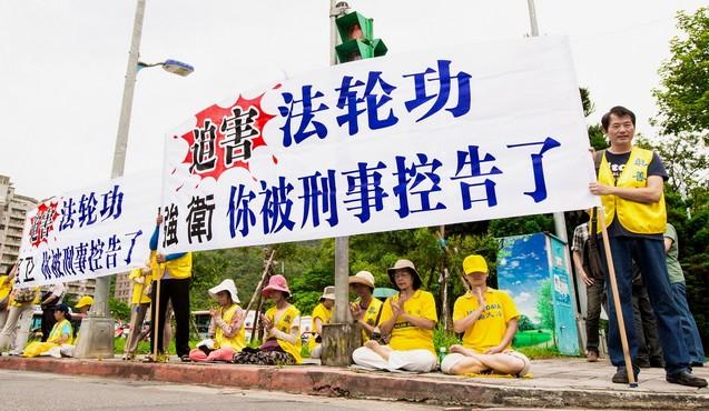 Кортеж коммунистического чиновника Цян Вэя повсюду сопровождали акции протеста сторонников Фалуньгун. Тайвань. Июль 2014 года. Фото: The Epoch Times