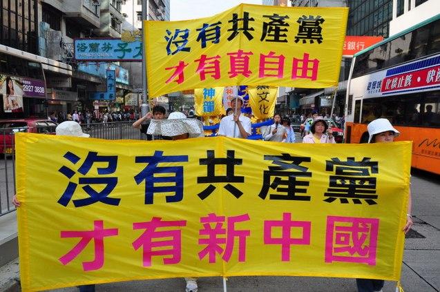 Надпись на плакате: «Только когда не будет компартии, будет новый Китай». Гонконг. Фото: The Epoch Times