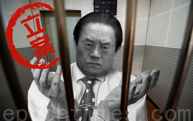 Компартия Китая официально предъявила обвинения Чжоу Юнкану