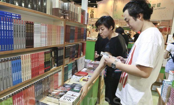 Ярмарка запрещённых книг в Гонконге привлекла китайцев