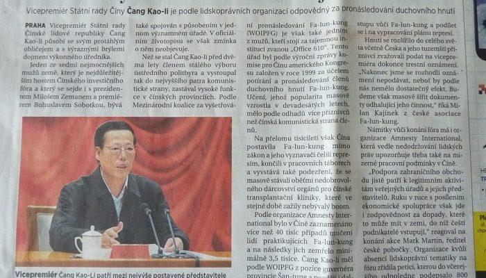 На «тройном съезде» в КНР присутствовали все, кроме Чжан Гаоли — опального вице-премьера