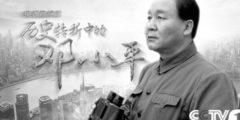 Дэн Сяопин планировал убрать Цзян Цзэминя