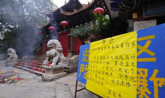 Буддийский храм в Китае закрылся от туристов
