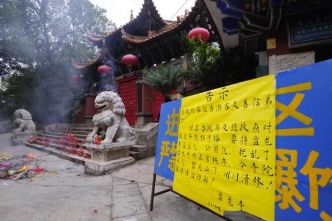 Ворота буддийского храма Паньлун в провинции Юньнань 15 августа были заперты монахами, которых возмутила попытка местных властей коммерциализировать их монастырь. Фото: скриншот/sina.com.cn