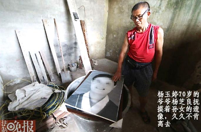 Дедушка 20-летней Ян Юйтин смотрит на фотографию умершей внучки. Г-жа Ян умерла 30 июня 2014 года после изнасилования бывшим высокопоставленным чиновником. Фото: скриншот/Legal Evening News