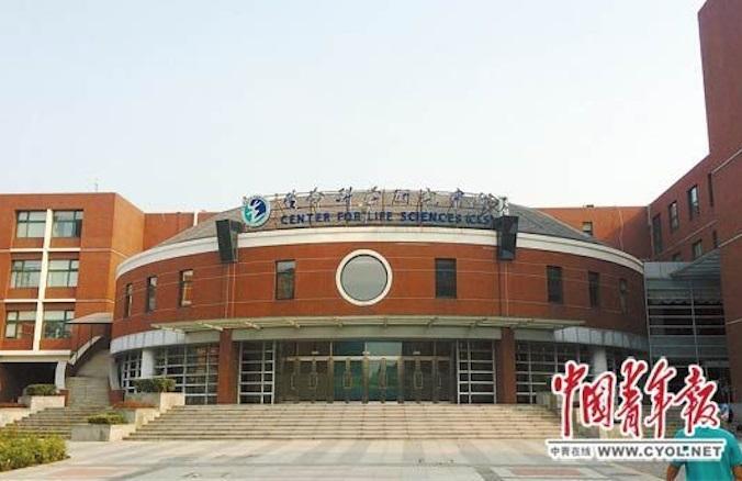 Центр Китайского сельскохозяйственного университета, где Ли Нин занимался исследованиями. Недавно его арестовали по обвинению в коррупции. Фото: скриншот/China Youth Daily