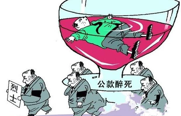 Карикатура на специфическое явление в чиновничьих кругах Китая. На чаше написано: «Умер от опьянения спиртным, купленным за государственные средства». Спереди чиновник несёт табличку с надписью: «Герой, пожертвовавший собой (ради правого дела)». Рисунок с ssxw.com