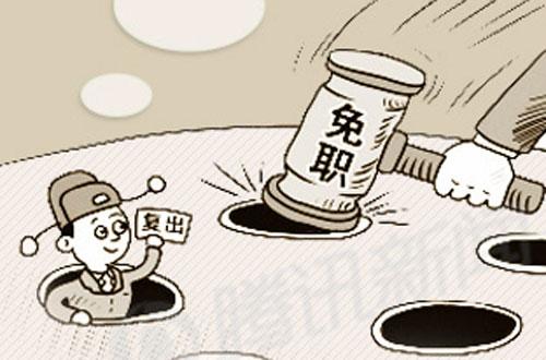 Карикатура на китайских чиновников, которых с одного места увольняют, а в другом они снова появляются на руководящих постах. Фото: nd.oeeee.com
