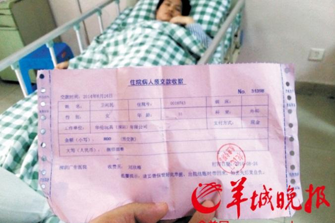 32-летняя Вэй Цзяньминь лежит в палате больницы Гуаншэн города Шэньчжэня провинции Гуандун 25 августа. В квитанции написано, что за операцию по удалению камней в почках было уплачено 800 юаней ($130). Однако после операции Вэй Цзяньминь осталась без одной почки. Врачи толком не объяснили произошедшее. Фото: скриншот/Yangcheng Evening News