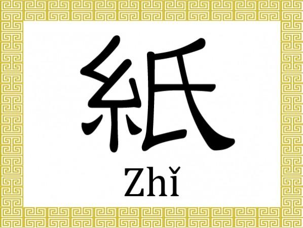 китайские иероглифы, иероглиф бумага