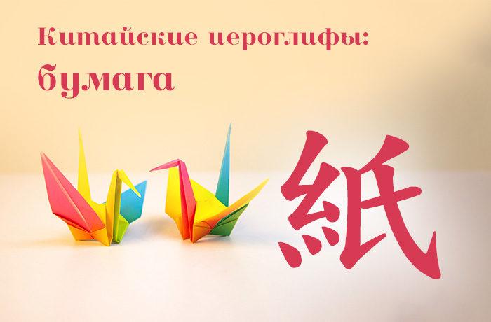 Китайский иероглиф 紙 (бумага)