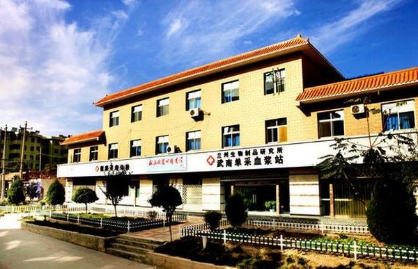 Станция переливания крови в посёлке Унань провинции Ганьсу, в которой детей заставляли продавать кровь. Фото с epochtimes.com