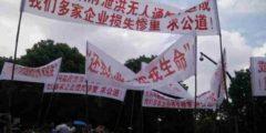 Владельцы десятков затопленных предприятий в Китае требуют компенсации ущерба