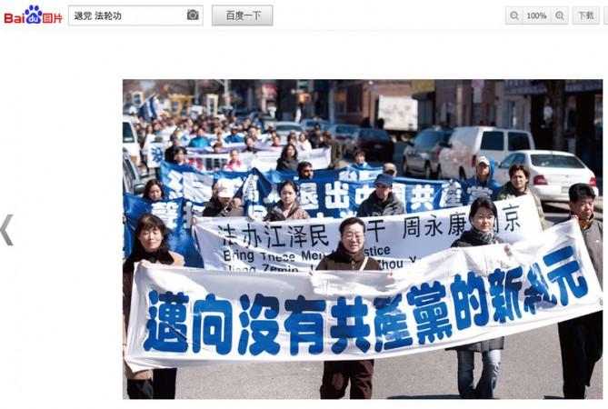 Baidu недавно стал выдавать результаты поиска по фразам «выход из компартии» и «Фалуньгун». Например, Baidu показал фото демонстрантов, у которых на баннере написано «Марш за эпоху без коммунистической партии Китая». Фото: скриншот/Baidu.com