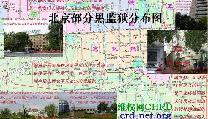 Китайские петиционеры поддержали человека, убившего нанятого властями бандита