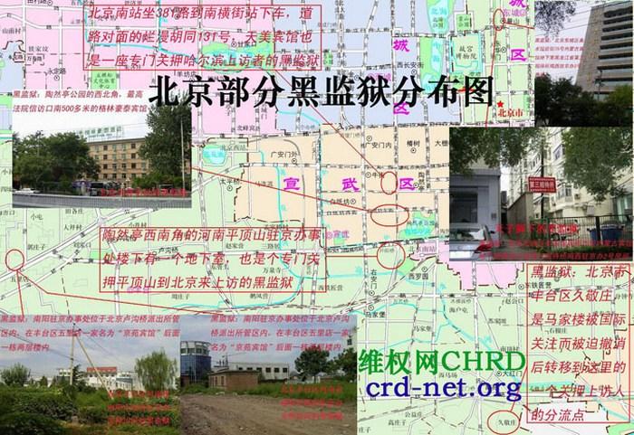 Карта некоторых «чёрных тюрем» в Пекине. Фото: epochtimes.com