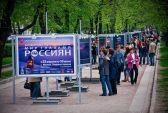 Москва, выставка