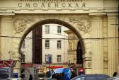 """станция метро """"Смоленская"""""""