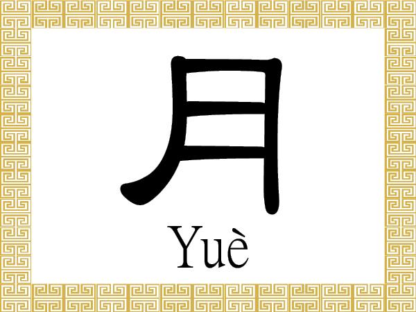 китайские иероглифы, иероглиф луна
