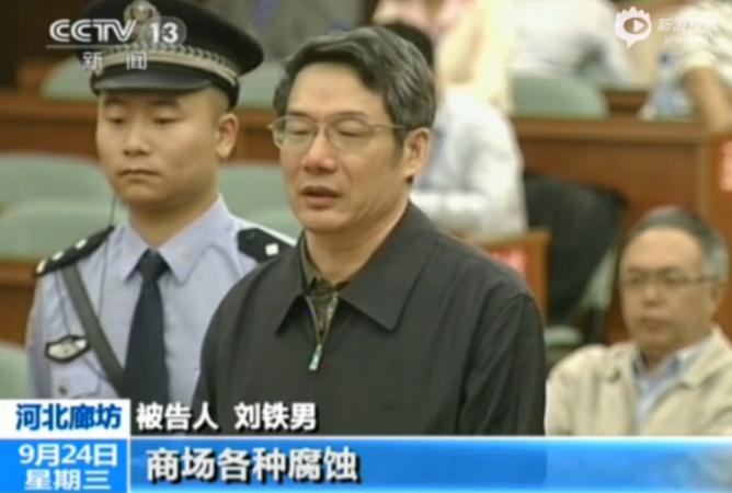 Лю Тенань, бывший вице-президент Комиссии по реформам и национальному развитию, во время суда 24 сентября 2014 г. Фото: Screenshot/CCTV