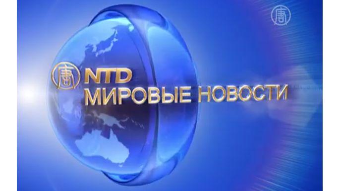 Еженедельный выпуск международных новостей с 31 августа по 4 сентября