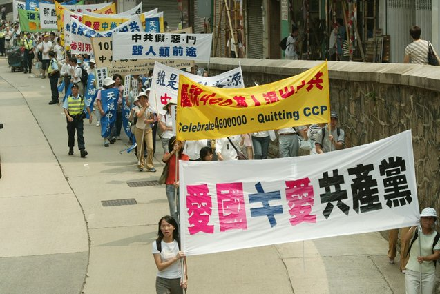 Надпись на плакате: «Любовь к стране [не равняется] любви к компартии». Гонконг. Фото: The Epoch Times