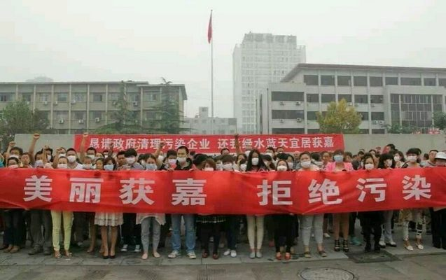 В Китае прошёл очередной массовый протест против грязных производств