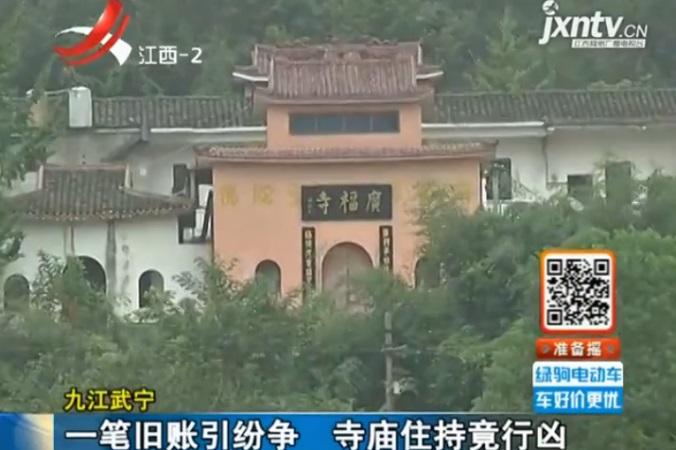 Храм Гуанфу в уезде Унин округа Цзюцзян провинции Цзянси. Настоятель храма 13 сентября убил женщину, которая попросила его вернуть долг. Фото: скриншот/jxntv.cn
