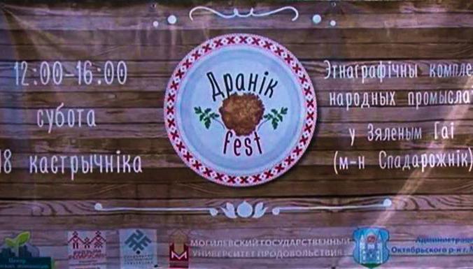 Тысячи белорусов собрались на первый национальный фестиваль драников
