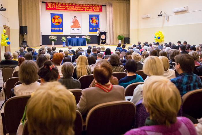 В Москве прошла Конференция последователей Фалуньгун по обмену опытом. Фото: Сергей Лучезарный/Великая Эпоха