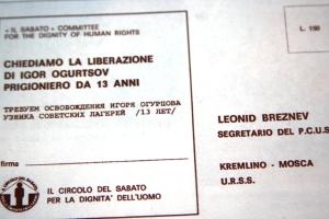Письмо Генсеку ЦК КПСС Л.И.Брежневу