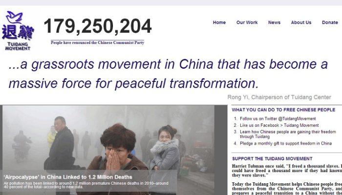 Китайцы выходят из компартии