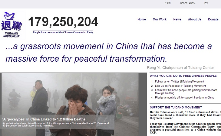 По данным на 4 октября, на сайте quitccp.org было зарегистрировано 179 250 204 заявления о выходе из компартии и её организаций. Фото: скриншот/quitccp.org