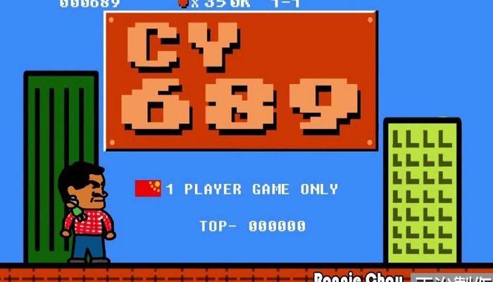 Вы видели гонконгского Супер Марио?
