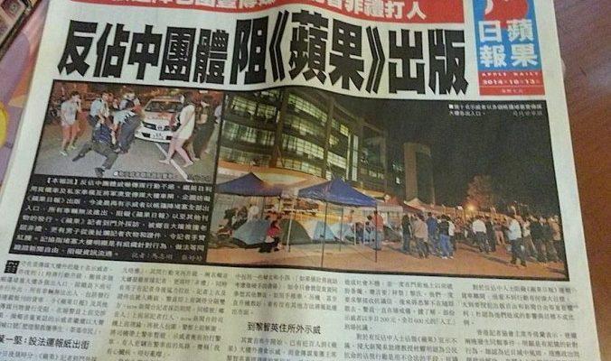В Гонконге блокируют продемократическую газету Apple Daily