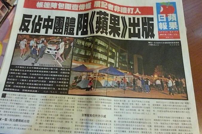 Первая страница газеты Apple Daily от 13 октября показывает протестующих, заблокировавших гонконгский офис Apple Daily в ночь на 12 октября. Фото: Screenshot/Facebook, Frances Kam