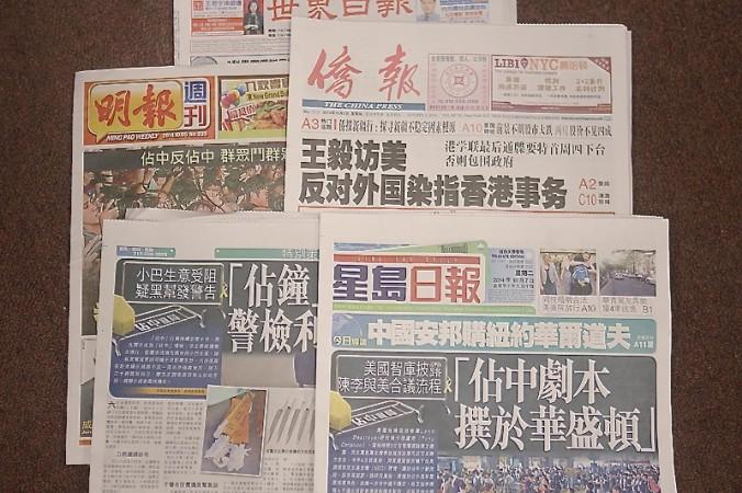 Несколько газет Гонконга сообщали о демократическом движении «Оккупируй централ». Тон ряду гонконгских СМИ задавала компартия Китая. Фото: Epoch Times