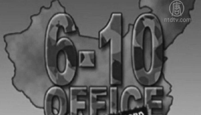 Существование в Китае «Офиса 610» — насмешка над верховенством закона