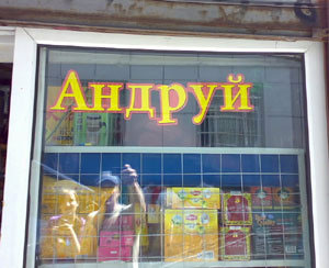 prikolnyh-tovarov-magaziny-kartinki-idiotizmy_3327721380
