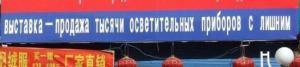 prikolnyh-tovarov-magaziny-kartinki-idiotizmy_4798927998