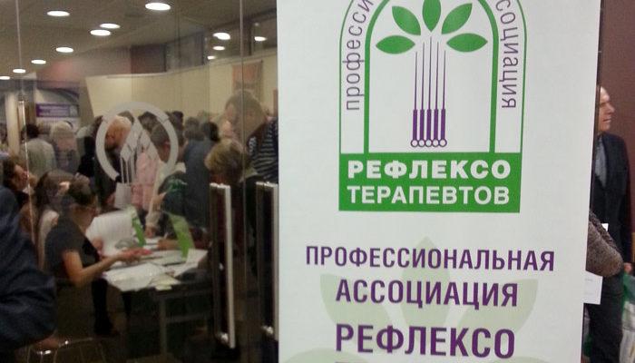 VIII Всероссийская конференция рефлексотерапевтов прошла в Москве