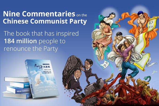 Иллюстрация к книге «Девять комментариев о коммунистической партии». Фото: Epoch Times