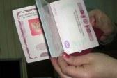 Биометрический паспорт. Фото с сайта lrnews.ru