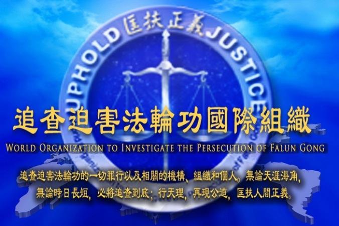 Всемирная Организация по расследованию преследований в отношении Фалуньгун (ВОРПФ) привела доказательства санкционированного коммунистическим правительством Китая широкомасштабного насильственного извлечения органов.