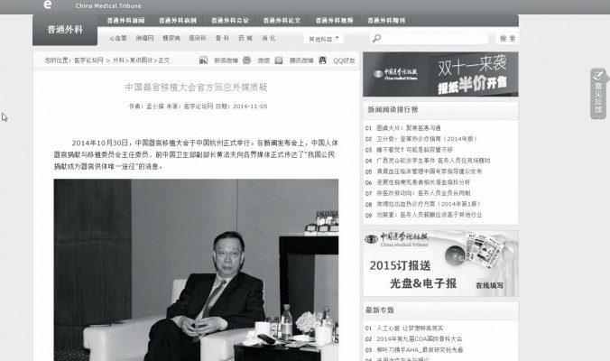 Китайский режим изменил тактику, отвечая на обвинения в насильственном извлечении органов