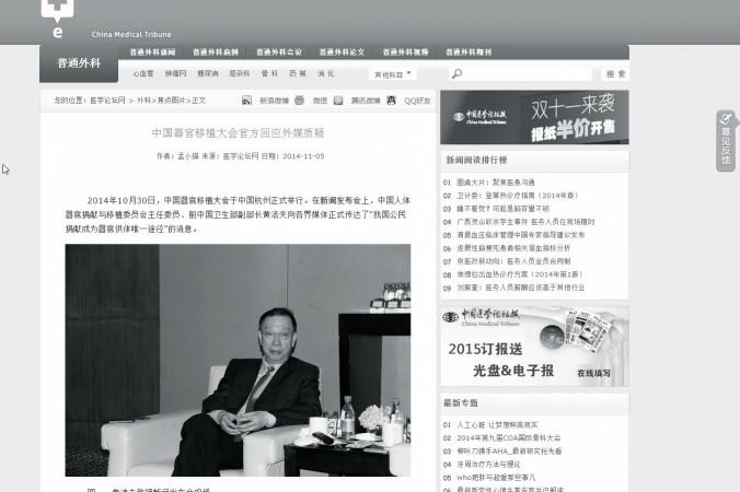Фото в статье China Medical Tribune, на котором Хуан Цзефу разговаривает с прессой. Китайские власти перешли от молчания к публичному отрицанию обвинений в насильственном извлечении органов у последователей Фалуньгун. Фото: скриншот/cmt.com.cn