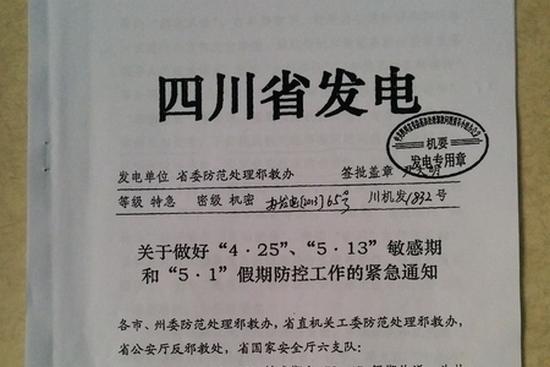 К журналистам попали несколько внутренних документов государственных ведомств Китая, подтверждающих продолжающуюся в КНР кампанию преследования компартией сторонников Фалуньгун.