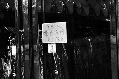 Объявление на двери китайского магазина в Пекине о том, что китайцам вход запрещён. Фото с epochtimes.com